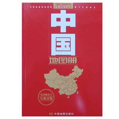 正版畅销地图  中图北斗2020版中国地图册