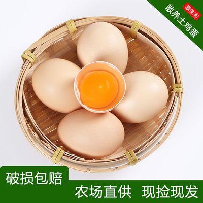 【领券立减】农家正宗土鸡蛋散养农村柴鸡蛋现产现发笨鸡蛋