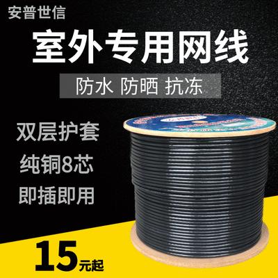 室外超五六类千兆网线8芯家用高速路由网络纯无氧铜8芯50米20整箱