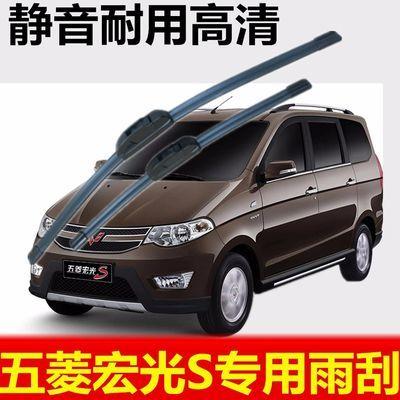 【专车专用】五菱宏光S专用雨刮器【一对整套装】新款无骨雨刷器