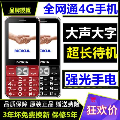 全网通4G诺基亚老人机手电筒超长待机大字大声移动联通电信4G手机
