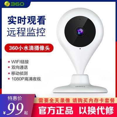 360摄像头小水滴摄像头智能家用1080P高清wifi无线网络监控摄像机