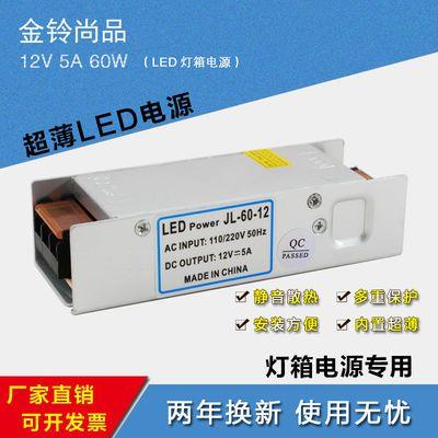LED开关电源220V转12V5A60W长条小体积灯箱卡布静音广告牌变压器