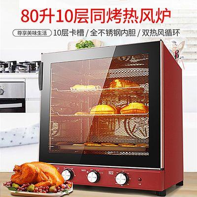 正品80升双热风炉烤箱商用大容量私房烘焙全自动多功能电烤箱家用拼多多优惠券领取