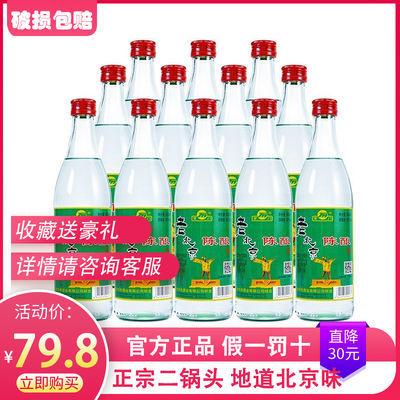 白酒整箱老北京二锅头42度陈酿浓香型白酒特价批发白酒整箱二锅头