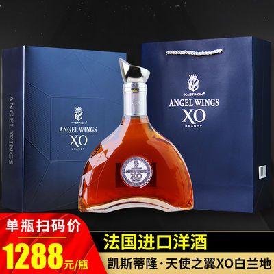 【批发代发】凯斯蒂隆天使之翼xo白兰地洋酒40度xo700ml 扫码1288