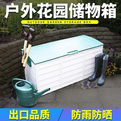 花园多功能储物箱户外收纳箱庭院储物柜防晒防雨塑料园林收纳箱