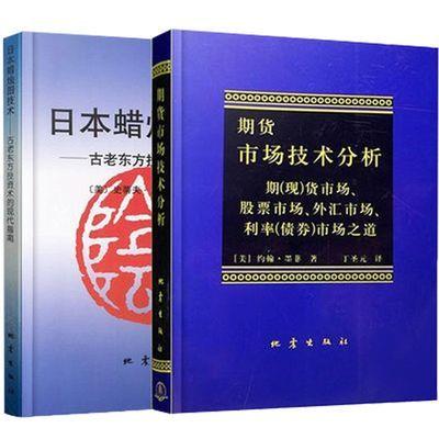 现货正版 日本蜡烛图技术+期货市场技术分析2册 期货技术分析入门