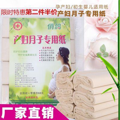 俏鸽产妇卫生纸刀纸产房专用纸月子纸待产孕妇产后生孩卫生纸巾
