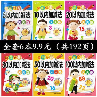 数字描红本幼儿园汉字拼音笔顺学前班 3-6岁练字帖10/20/50加减法
