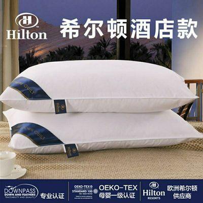 【一对装】希尔顿酒店款五星级酒店成人枕羽丝棉枕头枕芯护颈椎枕