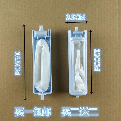 适用海尔半自动双缸洗衣机过滤网袋配件XPB65-L287S HM 内网滤袋