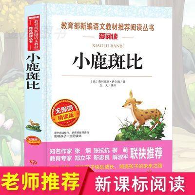 正版爱阅读小鹿斑比小学生三四五六年级老师推荐儿童文学课外书籍