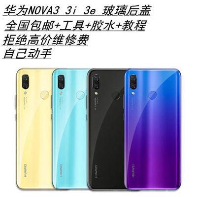 适用于华为nova3后盖玻璃NOVA3i电池盖3e后屏后壳 背屏 背壳 背盖