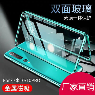 小米10手机壳双面玻璃透明防摔全包金属万磁王小米10 PRO保护套9