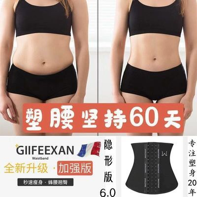 热卖畅销束腰带隐形版6.0运动健身产后收腹带瘦身美体燃脂减肥减