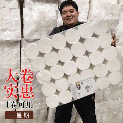 【大卷纸15/18/30/40卷】卫生纸卷纸批发家用无芯卷纸厕所纸手纸