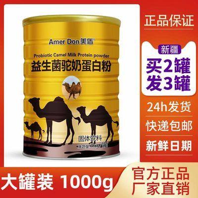 【买二送一】正宗新疆王牌驼奶中老年驼奶粉成人高钙驼奶1000g/罐