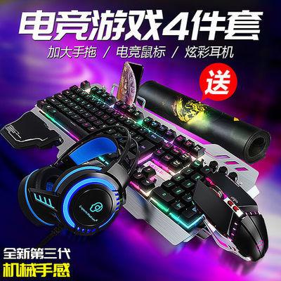游戏键盘鼠标耳机三件套装真机械手感电竞笔记本台式电脑发光外设