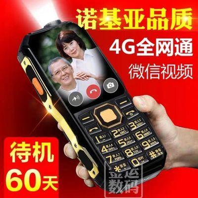 军工三防老人老年手机超长待机大声移动联通电信老人机老年手机