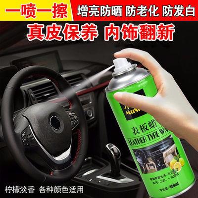 车表板蜡汽车用品内饰蜡上光真皮保养塑料翻新剂镀膜车蜡仪表盘蜡