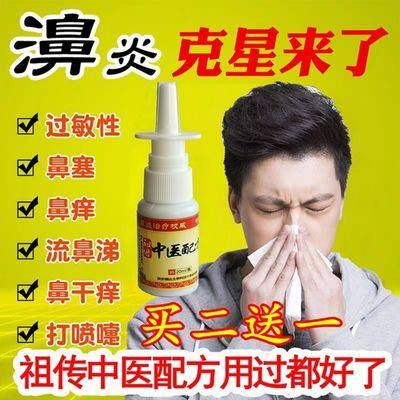 鼻炎特效喷雾过敏性鼻炎流鼻涕鼻塞喷剂成人鼻窦炎打喷嚏鼻窦炎
