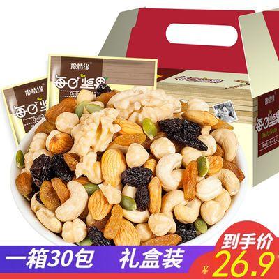 每日坚果零食大礼包30包成人儿童孕妇混合坚果干果零食礼盒装