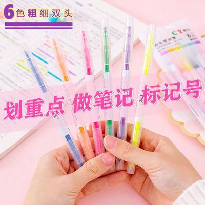 双头6色/12色荧光笔套装学生划重点课本荧光标记糖果色彩色记号笔