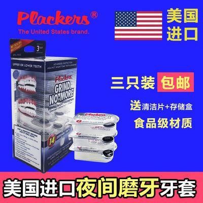 美国plackers夜间防磨牙牙套磨牙器成人牙垫颌垫睡觉护齿神器进口