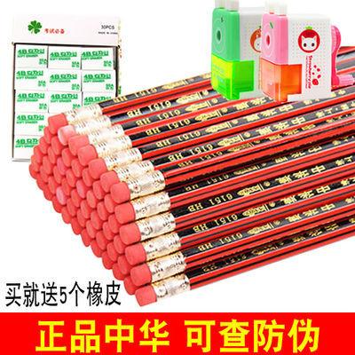 新品特卖上海产6151正品中华牌铅笔套装HB铅笔小学生儿童学习用品