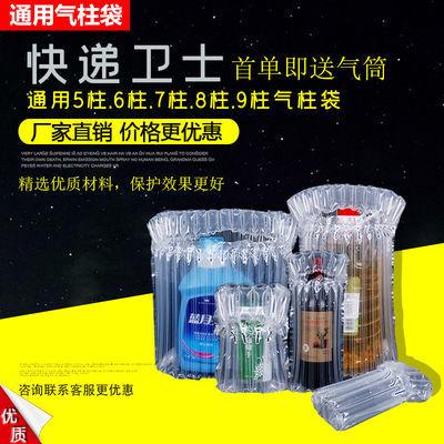 汽泡袋蜂蜜气柱袋奶粉红酒充气袋油玻璃瓶防震包装袋打包气柱 袋