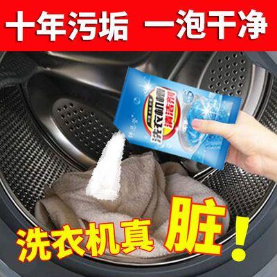 新品特卖【3-20包】洗衣机槽清洗剂滚筒全自动波轮内筒清洁剂杀菌