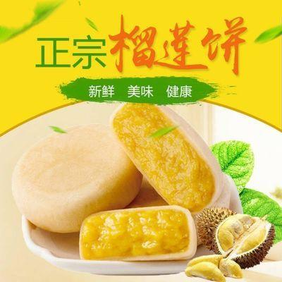 【特价整箱】猫山王榴莲饼营养早餐泰国风味网红传统糕点榴莲酥