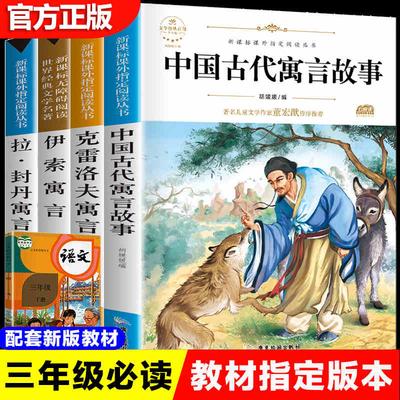 中国古代寓言故事课外必读全套老师推荐书籍小学生版伊索寓言全集