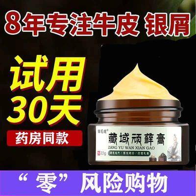 顽固性牛皮癣银屑病止痒膏头皮癣皮肤过敏瘙痒皮炎湿疹膏专用