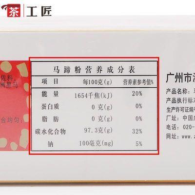洲星牌马蹄粉纯正马蹄糕粉高达椰浆椰汁千层糕原料荸荠粉250g500g