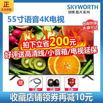 创维电视机液晶55寸32/40/43/50/65智能4k网络wifi家用平板显示器