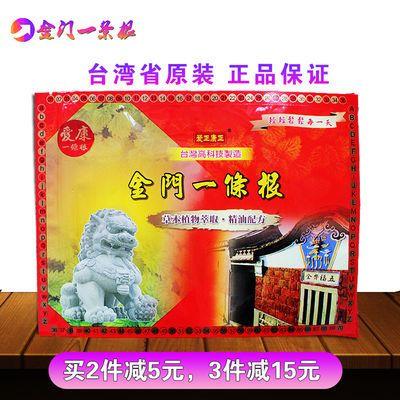 金门一条根贴布台湾省原装正品爱康南美金牌一条根油膏神贴一根筋