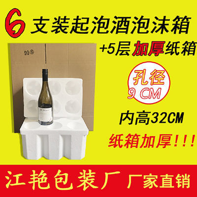 90mm 6支装红酒泡沫箱 大肚瓶含五层加厚纸箱 起泡酒快递包装防碎