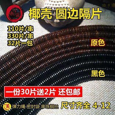 椰壳隔片黑色原色椰子垫片手串隔珠佛珠星月金刚菩提DIY配饰配件