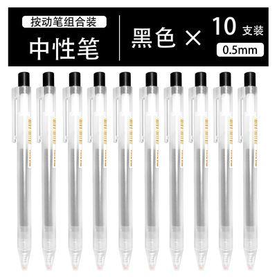 新品特卖日本新版 MUJI无印良品文具按动中性笔0.5MM凝胶中性笔按