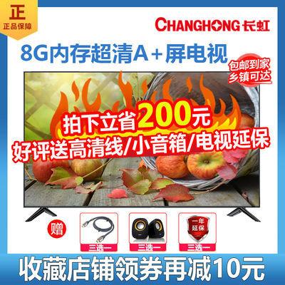 长虹电视机液晶55寸32/40/43/22/65智能网络wifi4k家用平板显示器
