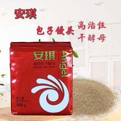 安琪酵母家用红包装干酵母低糖高活性馒头包子油条烧饼发酵粉500g