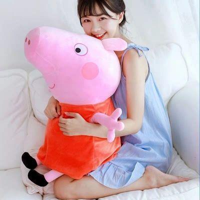 小猪佩奇乔治60CM布娃娃毛绒玩具抱枕玩偶可爱男生女生生日礼物