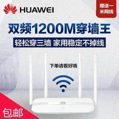 华为WS832无线路由器家用 光纤高速网络1200M智能无线wifi穿墙王