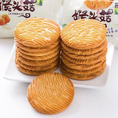 猴菇饼干整箱早餐饼干零食猴头菇小吃休闲营养养胃食品网红1-5斤