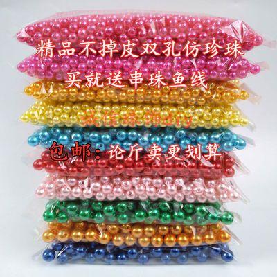 新品特卖包邮DIY手工材料散珠配件ABS仿珍珠4-20mm包包整斤卖双孔