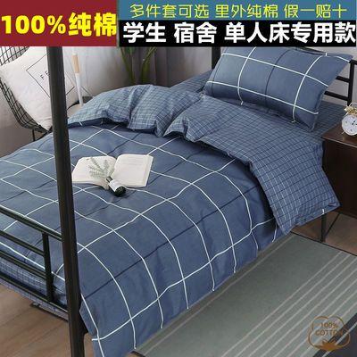 维科家纺学生宿舍纯棉三件套全棉床单被套单人寝室上下铺床上用品