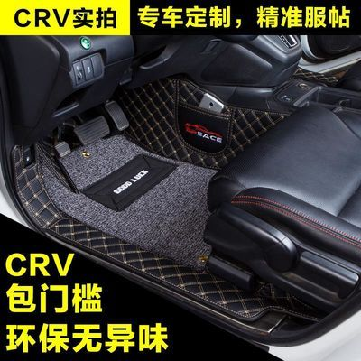 CRV脚垫201817201713款东风本田新crv专用全包围汽车丝圈防水