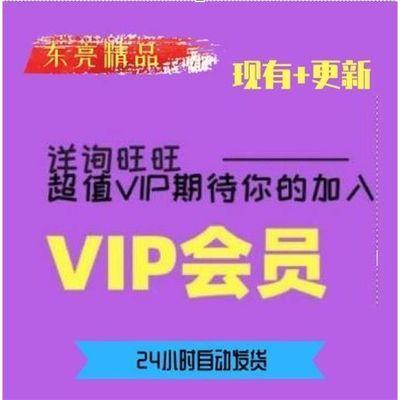 N+知识付费平台超值VIP会员亲子早教记忆小初高学习网校音视更新